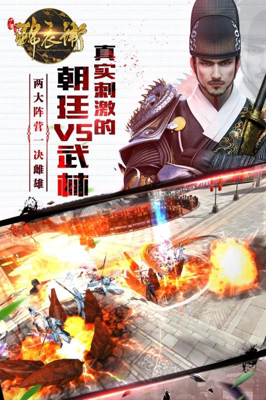 少年锦衣卫游戏官方网站下载九游版图5: