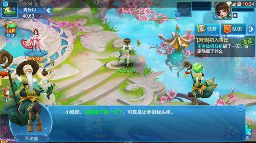 仙萌外传游戏官方网站下载最新版图4: