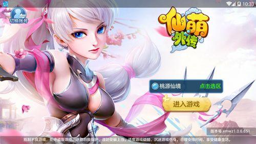 仙萌外传游戏官方网站下载最新版图2: