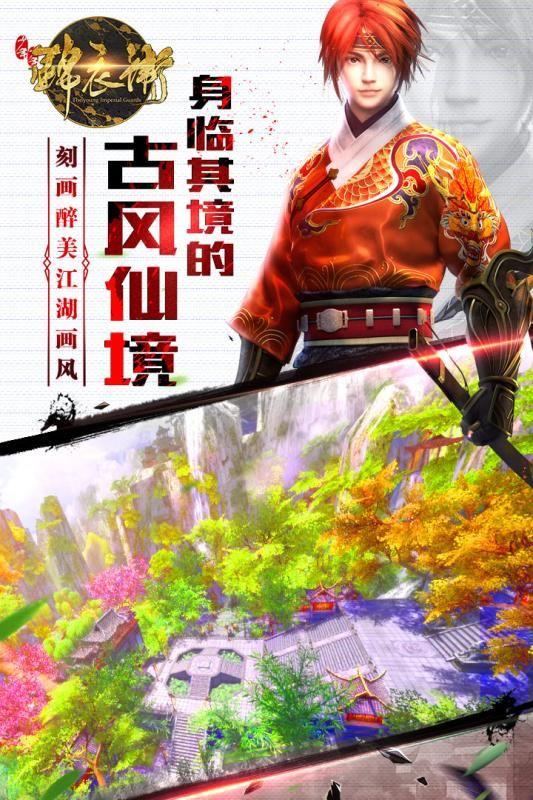 少年锦衣卫游戏官方网站下载九游版图2: