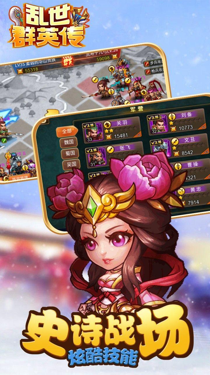 乱世群英传手机游戏官方正版下载图4: