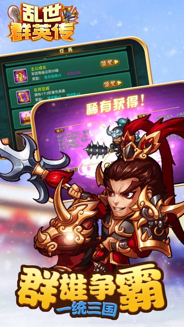 乱世群英传手机游戏官方正版下载图2: