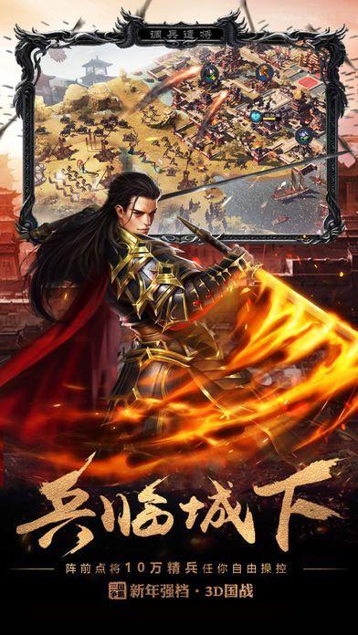 权战三国游戏官方网站下载最新版图3: