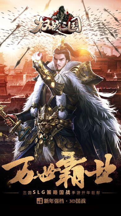 权战三国游戏官方网站下载最新版图1: