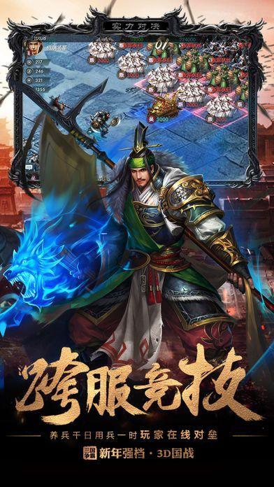 权战三国游戏官方网站下载最新版图4: