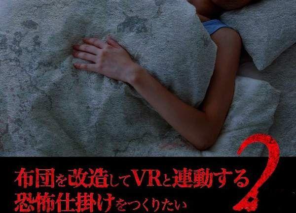 鬼压身VR游戏体验版登陆入口图2: