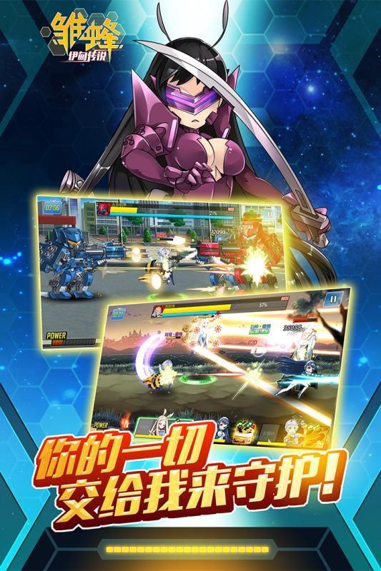 雏蜂之伊甸传说游戏官方网站下载九游版送白桦学姐图2: