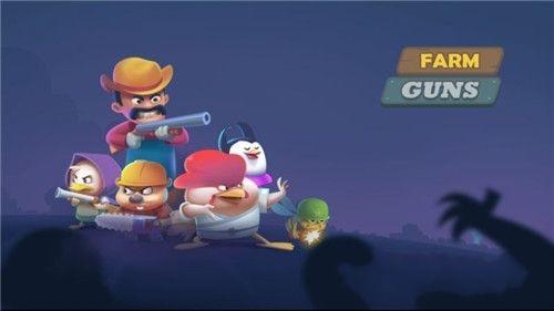 农场守护战手机游戏最新正版下载图2: