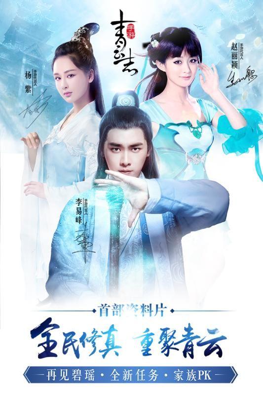 青云志图5: