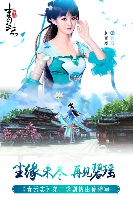 青云志图3: