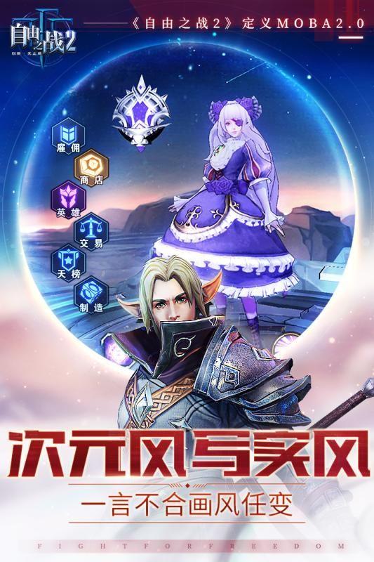 自由之战2手机游戏官网正版图2: