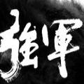 强军英雄归来壮志凌云VR特别版