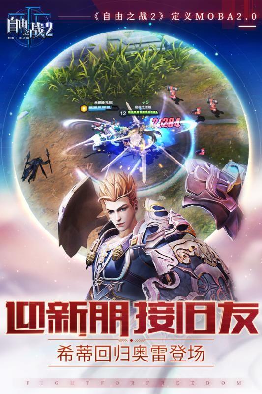 自由之战2手机游戏官网正版图4: