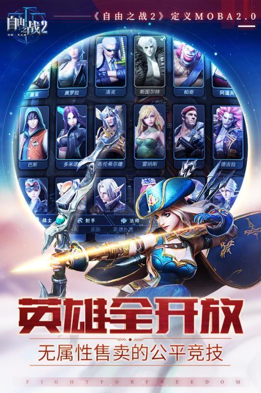 自由之战2手机游戏官网正版图5:
