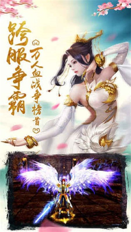 仙隐手游官网下载安卓版图4: