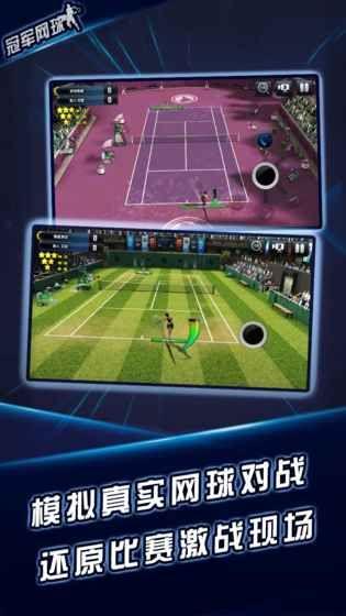 网球冠军手游官方图2
