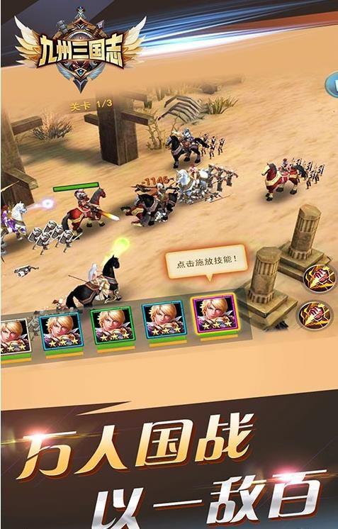 九州三国志手游官网下载最新版图3: