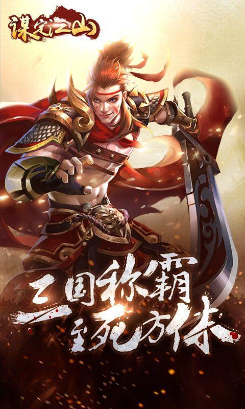 谋定江山游戏官方网站下载最新版图2: