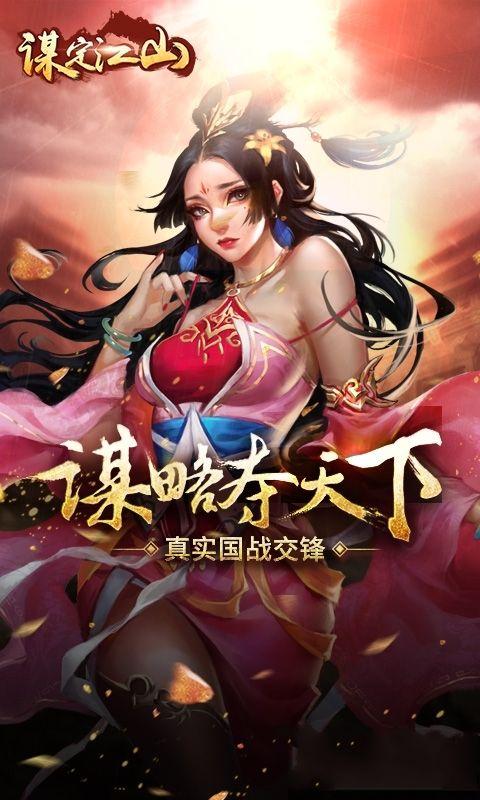 谋定江山游戏官方网站下载最新版图1: