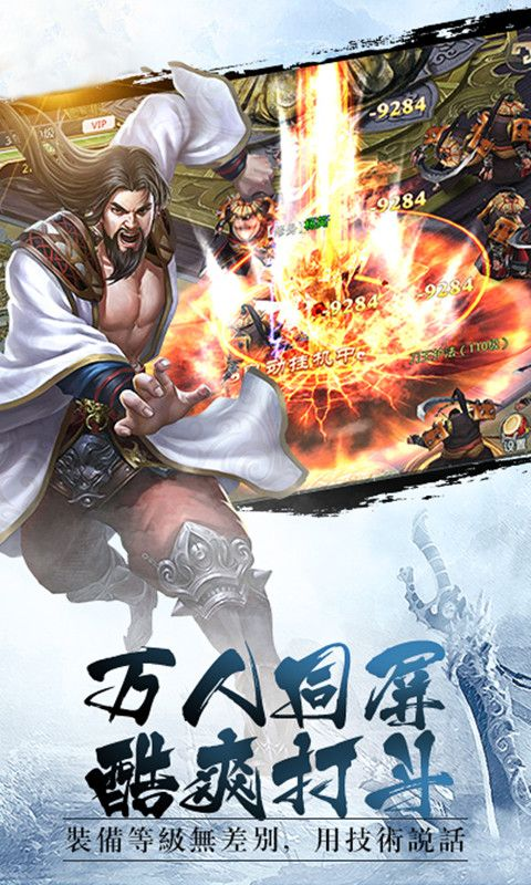 倚天行游戏官方网站下载正式版图3: