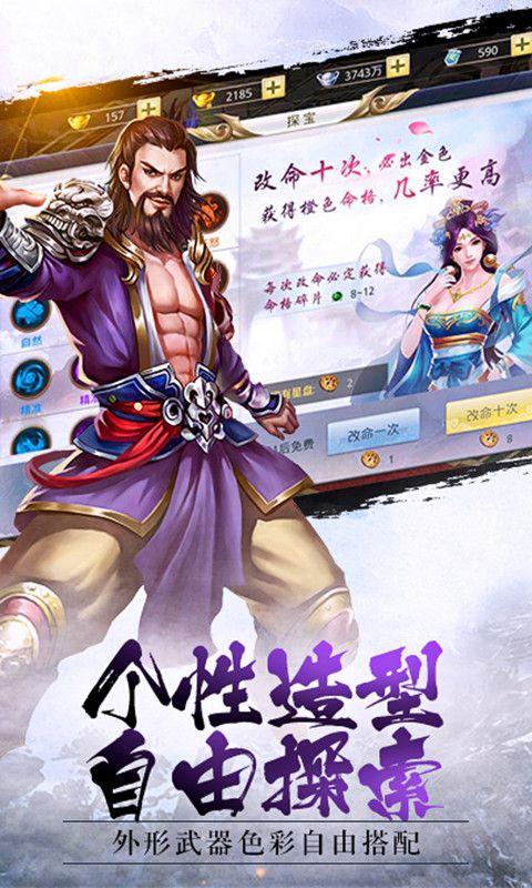 倚天行游戏官方网站下载正式版图5: