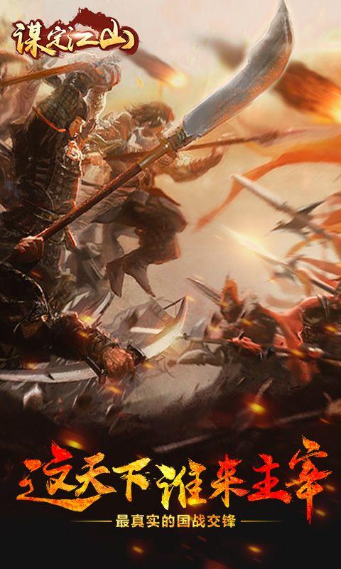 谋定江山游戏官方网站下载最新版图4: