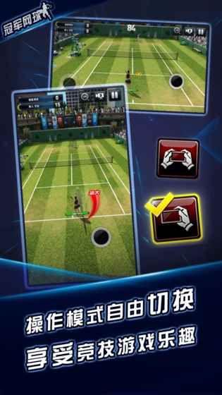 网球冠军手游官方图3