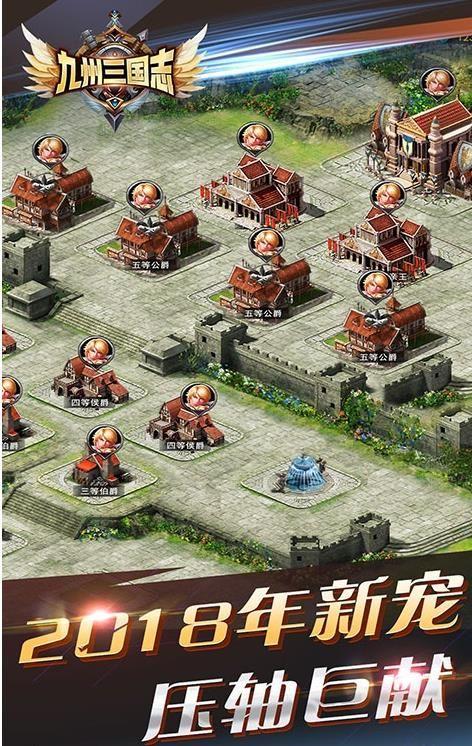 九州三国志手游官网下载最新版图4: