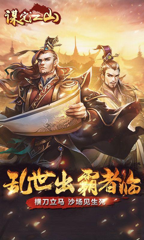 谋定江山游戏官方网站下载最新版图3: