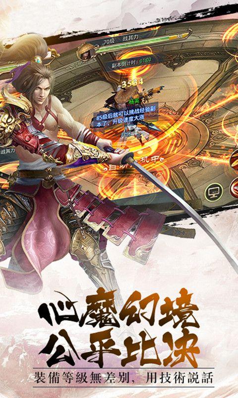 倚天行游戏官方网站下载正式版图2: