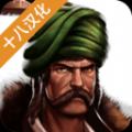 奥斯曼帝国的战争中文版
