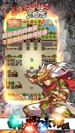 火焰纹章之三国志官方网站下载正式版游戏图2: