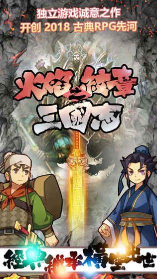 火焰纹章之三国志官方网站下载正式版游戏图5: