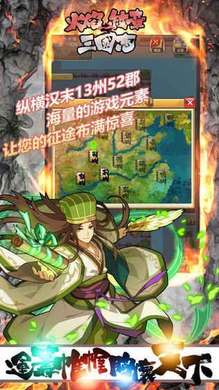 火焰纹章之三国志官方网站下载正式版游戏图1: