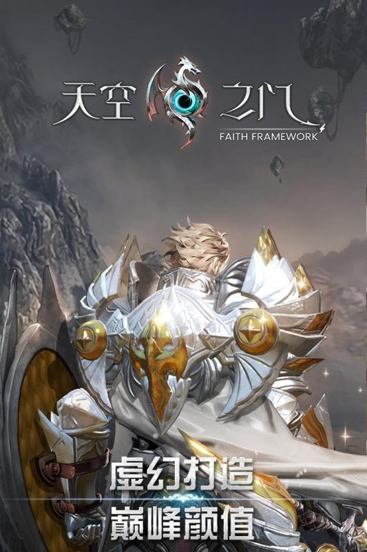天空之门游戏官方网站下载最新版图5: