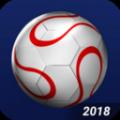 足球2018世界杯安卓版