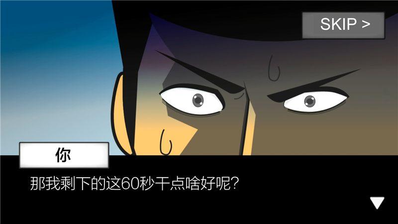 地球灭亡前60秒手机游戏中文汉化版下载图5: