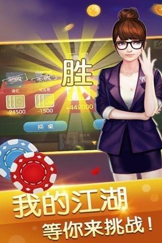 荣耀棋牌安卓手机版游戏下载图2: