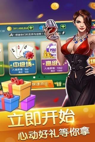 荣耀棋牌安卓手机版游戏下载图1: