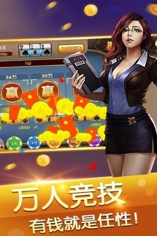 荣耀棋牌安卓手机版游戏下载图3: