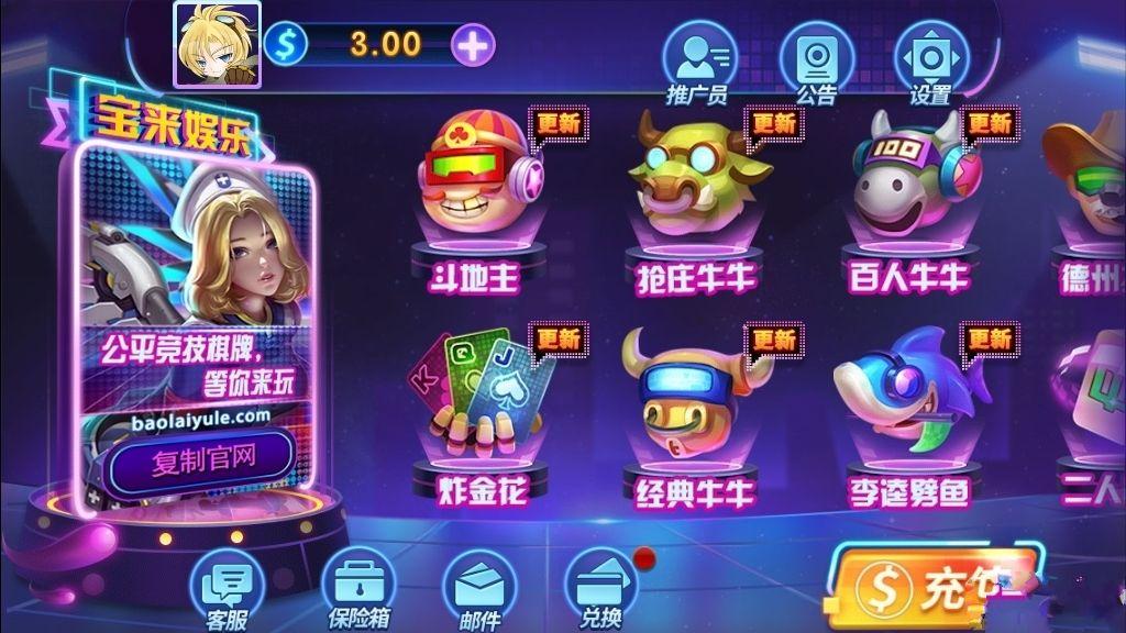 宝乐安卓棋牌官方网站下载手机版地址图4: