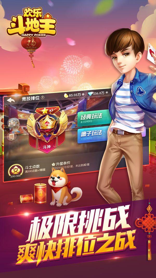 腾讯手机欢乐斗地主游戏官方下载最新版图2: