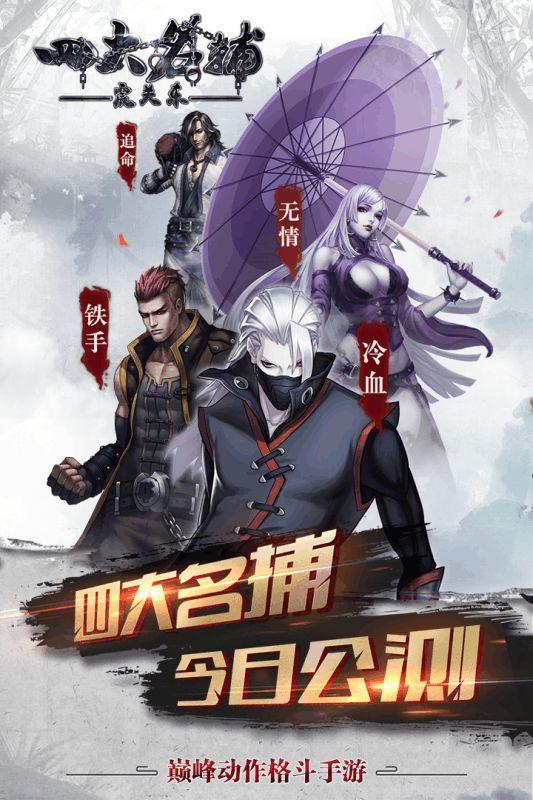 四大名捕震关东手游官网下载正式版图5: