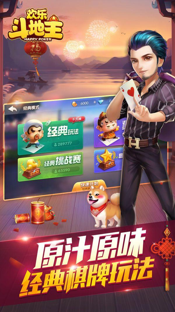 腾讯手机欢乐斗地主游戏官方下载最新版图4: