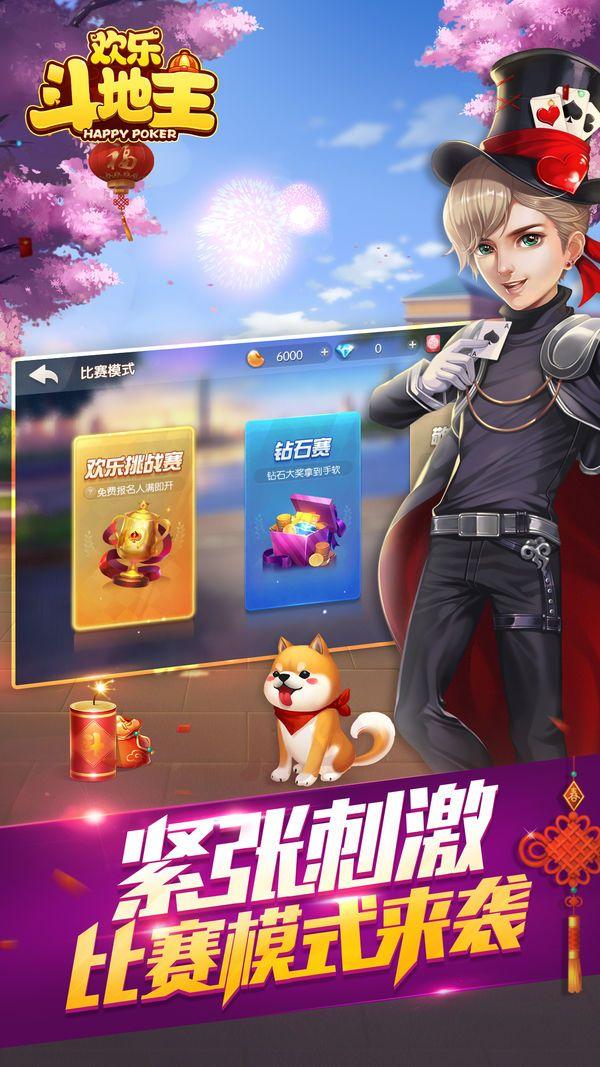 腾讯手机欢乐斗地主游戏官方下载最新版图3:
