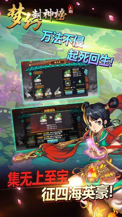 梦幻封神榜官方网站下载手机正版游戏图2:
