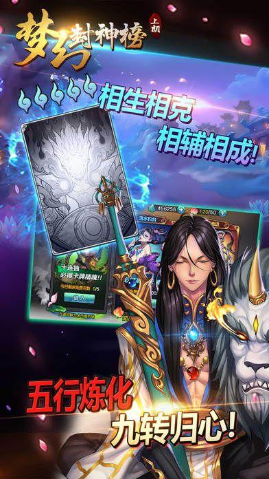 梦幻封神榜官方网站下载手机正版游戏图4: