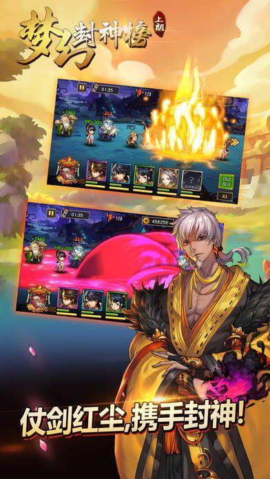 梦幻封神榜官方网站下载手机正版游戏图3: