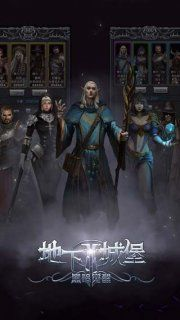 地下城堡2黑暗觉醒游戏官方网站下载最新版图1: