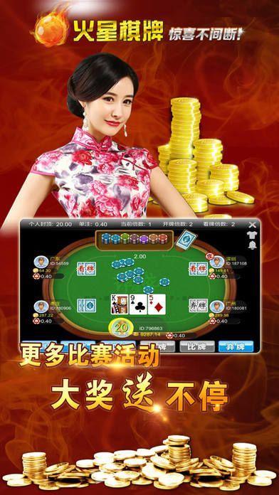 火星棋牌官方下载游戏手机版图4: